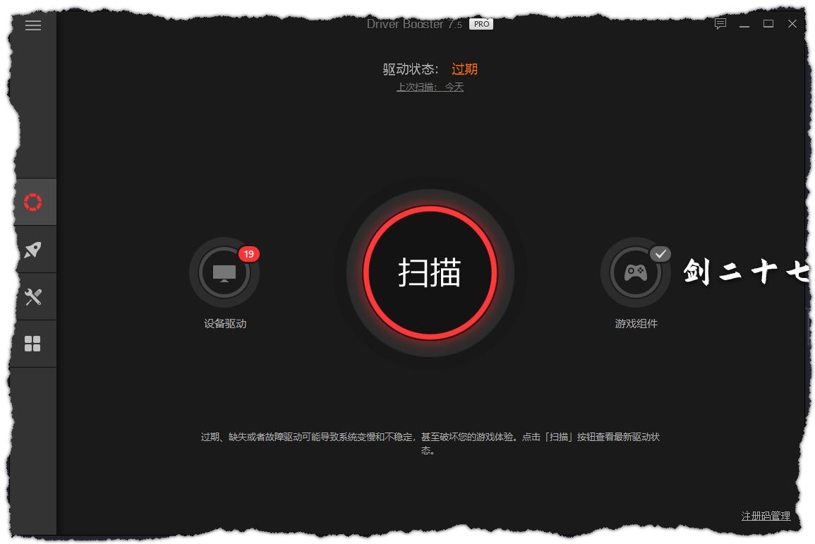 IObit Driver Booster Pro(驱动安装升级)v7.5.0.741 便携破解版,无需破解,已经激活