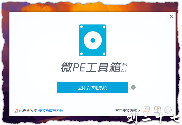 微PE工具箱 2.1 官方正式版 20200616更新  ,最良心的u盘启动工具(没有之一),时隔多年后再次更新。